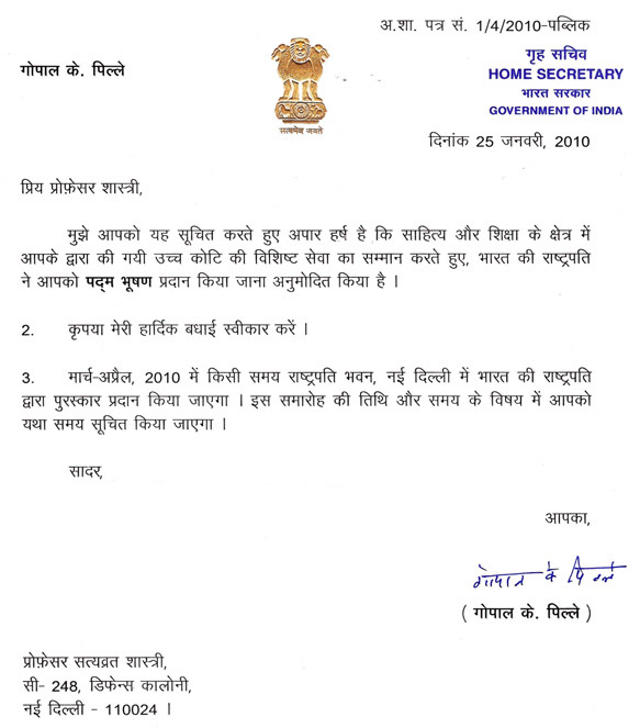 resignation letter format pdf in hindi planetary gemologists association page 25856 | Padma Bhushan Shastri